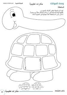 25 - هدية الى الاولياء :كتاب النشاط قص و لصق
