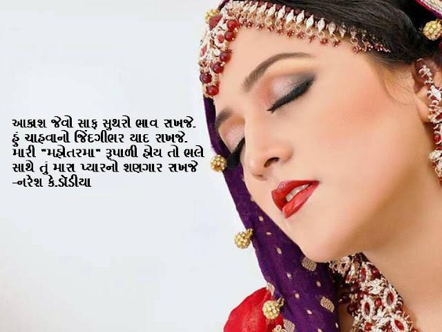 आकाश जेवो साफ सुथरो भाव राखजे. Gujarati Muktak By Naresh K. Dodia