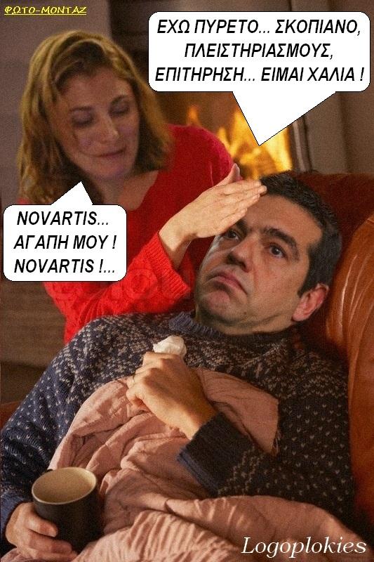 «Τέλειωσε» κι η Novartis - Έρχεται η Νέμεσις...