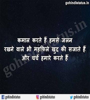 Jealous Status In Hindi