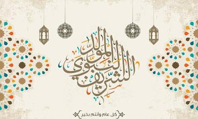 محمود الهوارى, المولد النبوى الشريف, مشاورة الزوجات, النبيى محمد, صفات النبى,