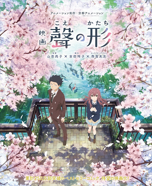 A Silent Voice - Philippine Release Poster