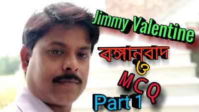 MCQ SUGGESTION 2019 - Jimmy Valentine