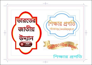 Download National Park of India pdf on Bengali ( ভারতের জাতীয় উদ্যান বাংলা পিডিএফ ডাউনলোড করুন)। শিক্ষার প্রগতি