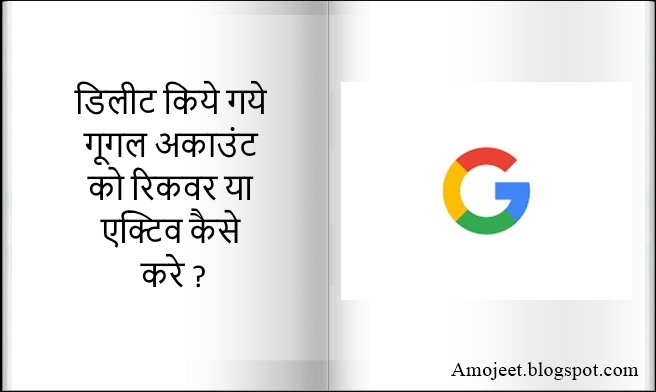 Google-Account-Ko-Recover-Kaise-Kare-Jo-Delete-Kar-Diya