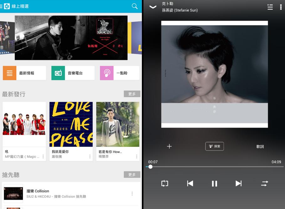 iOS/Android:KKBOX APK下載,好用的手機音樂播放器軟體APP推薦