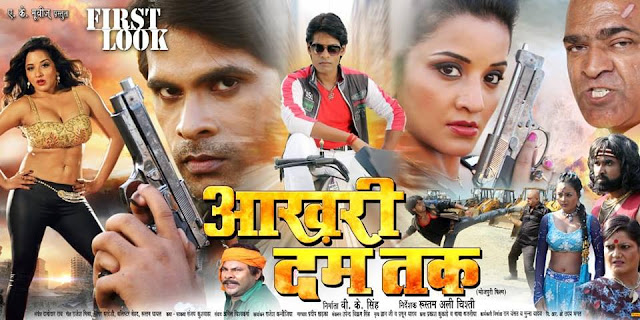 Aakhri Dum Tak Poster HD Photos
