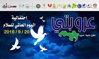 احتفالية اليوم العالمي للسلام