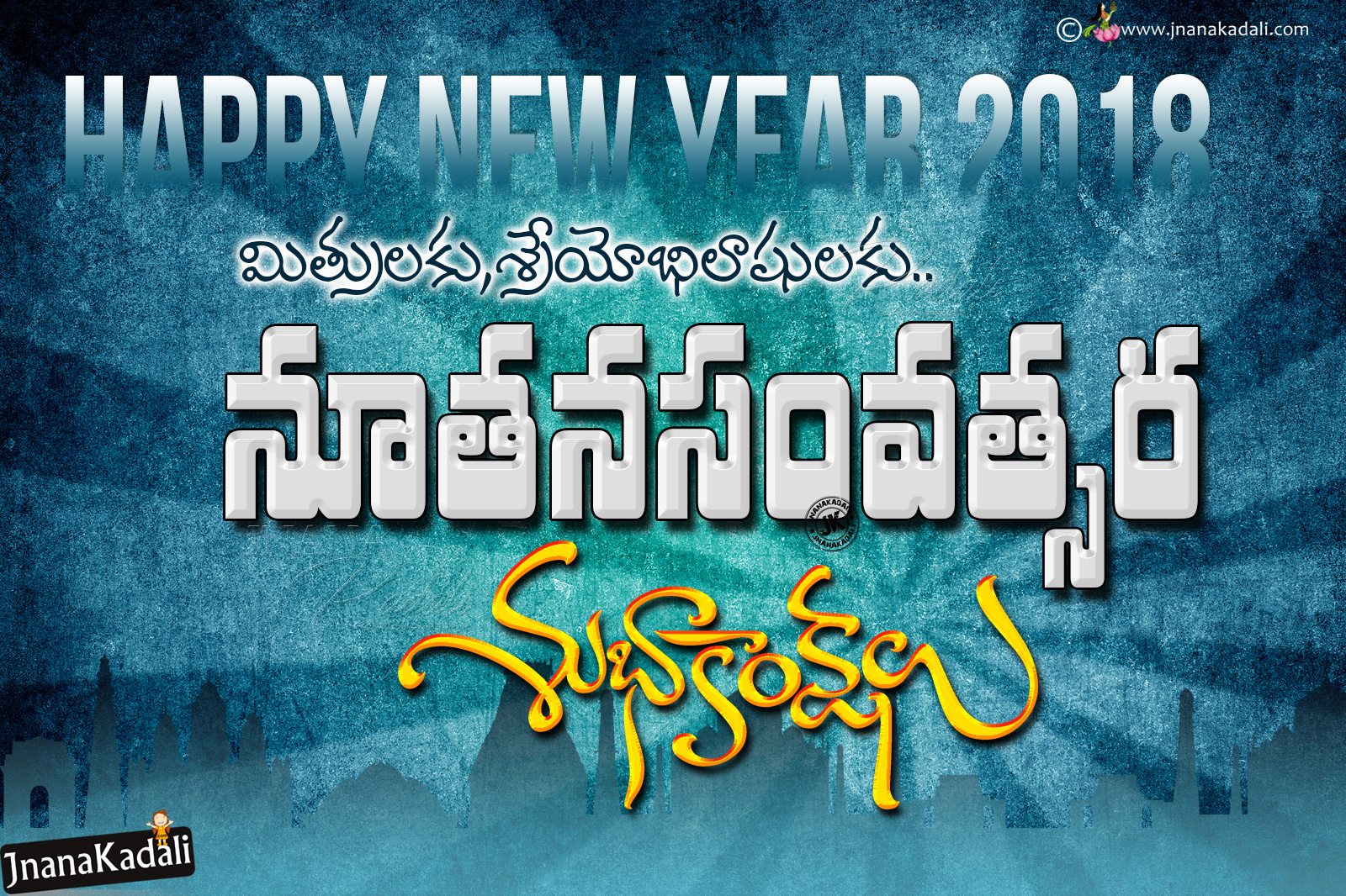 Happy New Year Greetings With Vector Images In Telugu Jnana Kadali
