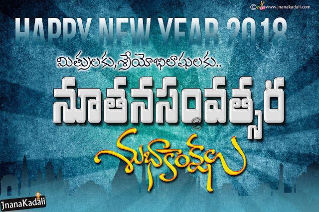 greetings on new year in telugu, whats app sharing greetings in telugu, new year whats app sharing greeting