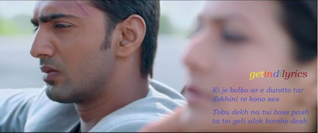 Beche Theke Labh Ki Bol Bengali Song Lyrics with English Translation and Real inner Meaning