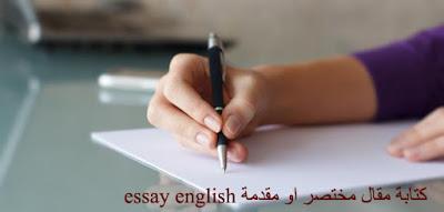 كتابة مقال مختصر او مقدمة essay english