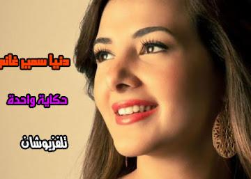 كلمات اغنية حكاية واحدة دنيا سمير غانم