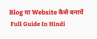Blog aur website kaise banaye
