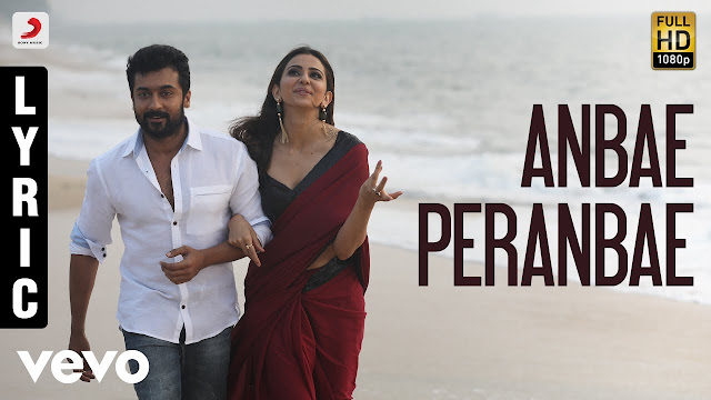 Anbae Peranbae Song Lyrics