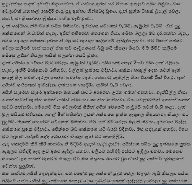 Samiya Nethi Athare 3