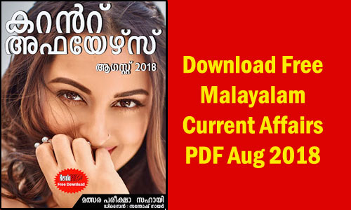 Download Free Malayalam Current Affairs PDF Aug 2018