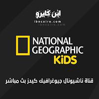 قناة ناشيونال جيوغرافيك كيدز بث مباشر - National Geographic Kids Live