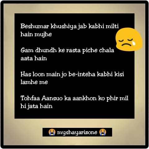 Broken Heart Dard Bhari Aansu Shayari Lines
