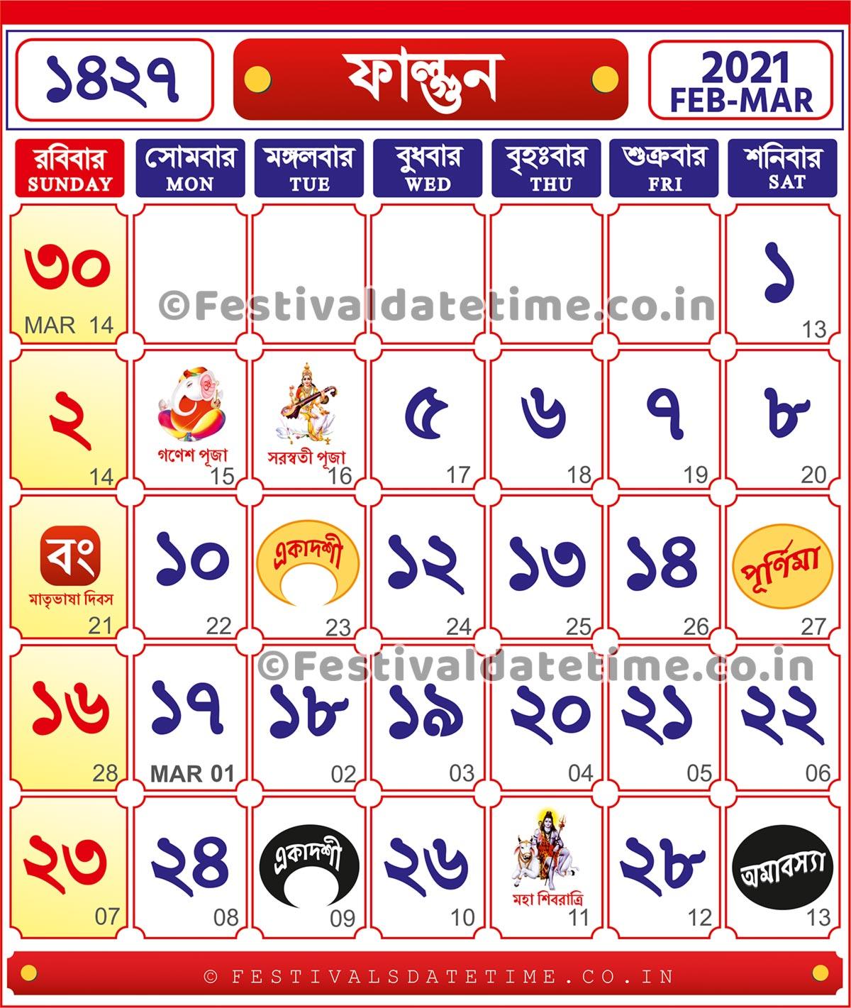 1427 Bengali Calendar - 1427 Phalgun Month Calendar - 1427 Phalgun Bangla Calendar