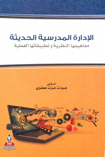 كتاب الادارة المعاصرة pdf