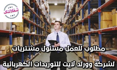 المشتريات,مشتريات,ادارة المشتريات,مبيعات,مرتشي,سياسة,إدارة,مصر,مسئول مشتريات,الادارية,السعودية,مسئول المشتريات,حسابات,موردين,عملاء,قائمة المشتريات,مندوب المشتريات,مندوب مشتريات,مسؤول مبيعات,السيسي,محاسبة المشتريات,تسجيل المشتريات,دورة المشتريات,مشاريع صغيرة,اخبار,كهرباء,اخبار مصر,مشروعات صغيرة,السيسي,مشروع مربح,توريدات كهربائية,شركة ادوات كهربائية,شركات مستلزمات كهربائية,مستلزمات كهربائية,ادارة,مستلزمات ادوات كهربائية,حسابات,الرياض,الصناعات الكهربائية,القاهرة,هندسة كهربائية,مولدات كهرباء