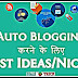 Best Auto Blogging Ideas/Niche - Kya Hai Kaise Kare