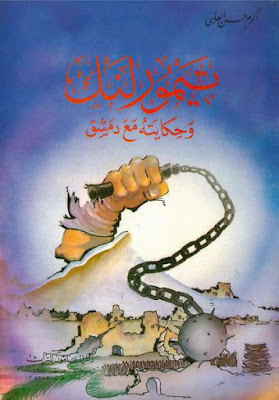 تحميل كتاب تيمور لنك وحكايته مع دمشق pdf أكرم حسن العلبي