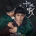 Lee Juck Persembahkan Lagu OST 'Moonlight Drawn By Clouds', Ayo Lihat!