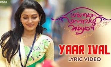 Yaar Ival Song | Lyric Video | Mangai Maanvizhi Ambhugal | VNO | Prithvi Vijay, Mahi