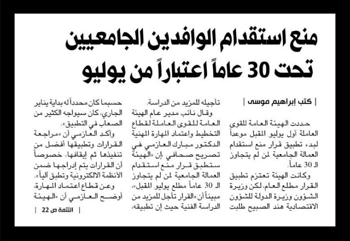 الكويت منع استقدام المؤهلات العليا تحت سن 30 عام للعمل او التعاقد بدءاً من يوليو 2018