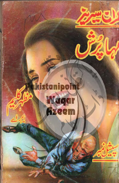 Maha Pursh Mazhar Kaleem MA Imran Series Jasoosi Urdu Novel Complete PDF