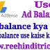 Adsense Ad balance kya hai, ad balance use kaise kare