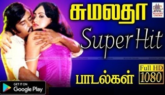Sumalatha Super hits songs