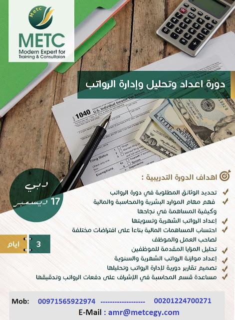 #دورة اعداد وتحليل وإدارة الرواتب #اسعار #مخفضة #Dubai #دبى #METC