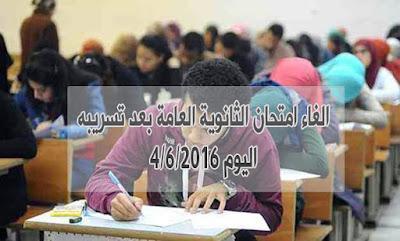 الغاء امتحانات الثانوية العامة منذ قليل 4/6/2016