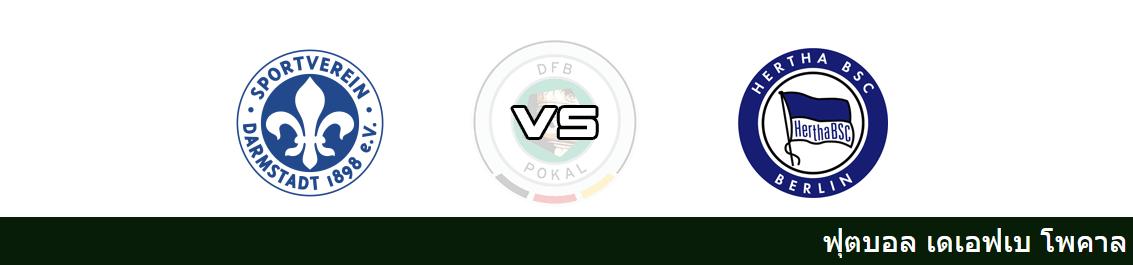 เว็บแทงบอล วิเคราะห์บอล เดเอฟเบ โพคาล ระหว่าง ดาร์มสตัดท์ vs แฮร์ธ่า เบอร์ลิน