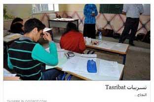 اعتقال بعض التلاميذ الذين صوروا الامتحانات الجهوية هذا اليوم