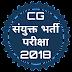 छत्तीसगढ़ व्यावसायिक परीक्षा मंडल संयुक्त भर्ती परीक्षा 2018 | CGVYAPAM DEAG 2018