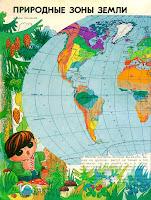 Мир и человек любимый детский атлас. Мир и человек атлас. Мир вокруг нас атлас читать онлайн. Мир вокруг нас книга читать. Мир и человек атлас читать. Детский атлас СССР. Детский атлас мира. Мир и человек атлас читать онлайн. Атлас мир и человек. Атлас мир вокруг нас. Мир и человек географический атлас онлайн. Мир и человек полный иллюстрированный географический атлас. Географический атлас мир и человек 1988. Географический атлас для детей мир вокруг нас. Мир вокруг нас атлас читать онлайн. Мир и человек атлас читать. Мир и человек географический атлас читать бесплатно. Географический атлас мир и человек 1988 читать.