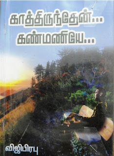Viji Prabu Novels - Tamil Novels and Infotainment Portal for Everyone!