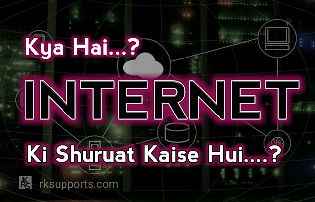 Internet क्या है, Internet की शुरुआत कैसे हुई, how the internet started, who invented the internet, history of internet, internet ka itihas, what is internt, how internet works