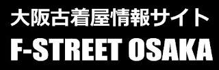 大阪古着屋情報サイトF-STREET