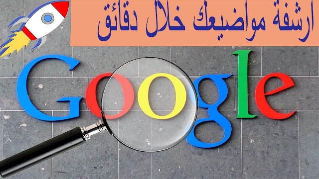 أرشفة مواضيعك في جوجل وظهورك على محرك البحث في دقائق /طريقة فعالة/