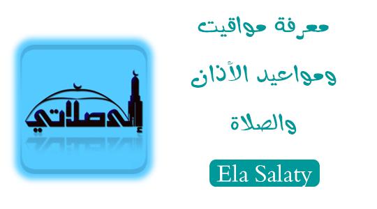 تحميل برنامج إلا صلاتي Ela Salaty