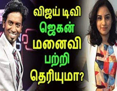 Did you know about Vijay TV Anchor Jagan?s Wife?