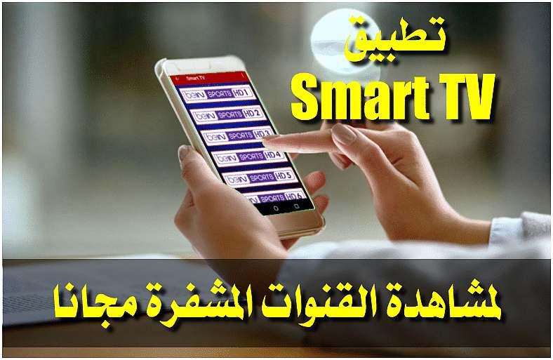 تحميل النسخة الجديدة من تطبيق SMART TV لمشاهدة قنوات بين سبورت مجانا