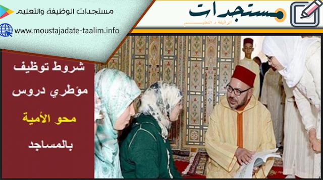 هاااااااام: الترشيح للقيام بمهمة مؤطر دروس برنامج محو الأمية بمساجد المملكة ابتداء من شهادة البكالوريا أو تجربة سابقة