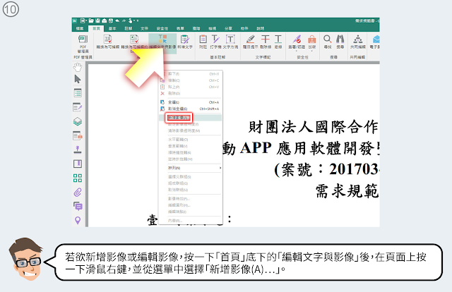按一下「首頁」底下的「編輯文字與影像」後,在頁面上按一下滑鼠右鍵,並從選單中選擇「新增影像(A)…」即可新增影像