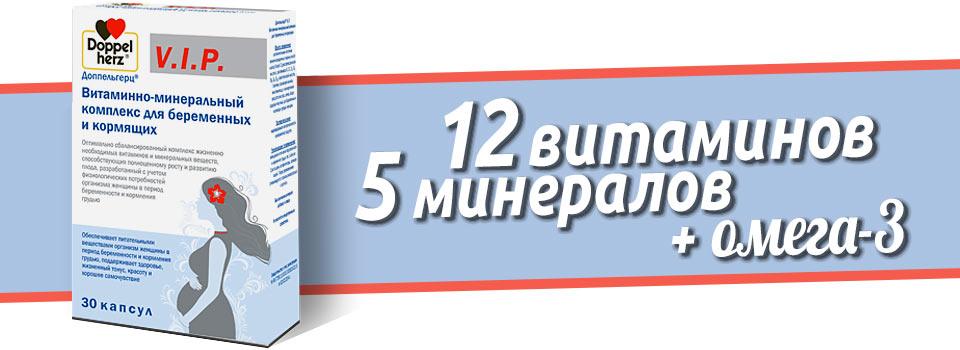 Доппельгерц V.I.P. Витаминно-минеральный комплекс для беременных и кормящих